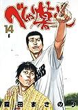 べしゃり暮らし 14 (ヤングジャンプコミックス)