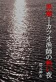 黒潮―カツオ漁師の熱い夜