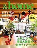 &home(アンド・ホーム)57号
