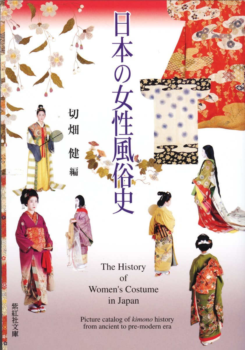 The History of Women's Costume in Japan (BOOK) [Japanese Edition] [JE] ebook