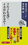 スルメを見てイカがわかるか! (角川oneテーマ21)