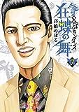 土竜の唄外伝 狂蝶の舞~パピヨンダンス~ 7 (ビッグコミックス)