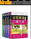 英语口语大全(日常+旅游+商务+职场)(套装共4册)