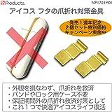 アイコス フタの爪折れ対策金具(2個セット)