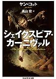 シェイクスピア・カーニヴァル (ちくま学芸文庫)