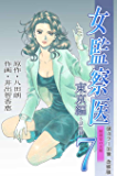 女監察医(7)〈改修版〉