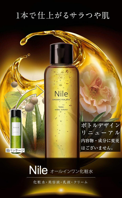 Nile 化粧水 メンズ オールインワン