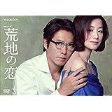 連続ドラマW 荒地の恋 [DVD]