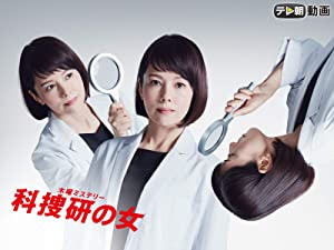 科捜研の女 第19シリーズの動画を見逃し配信・無料で見るなら!この動画配信サービス