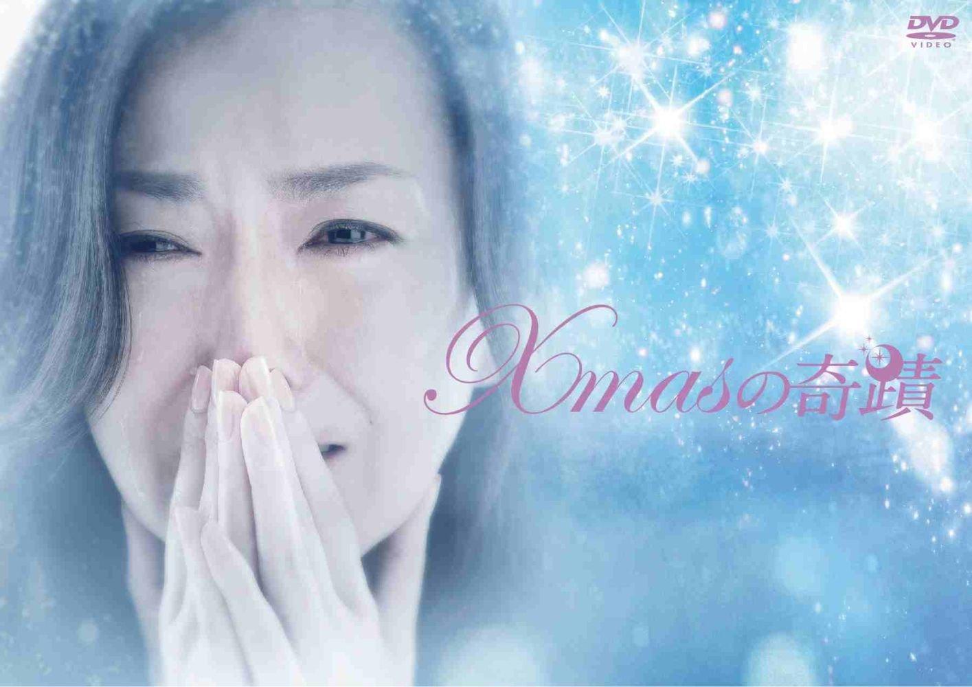 Xmasの奇蹟 DVD-BOX B005X4N8ZM