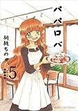 パパロバ (5) (まんがタイムコミックス)