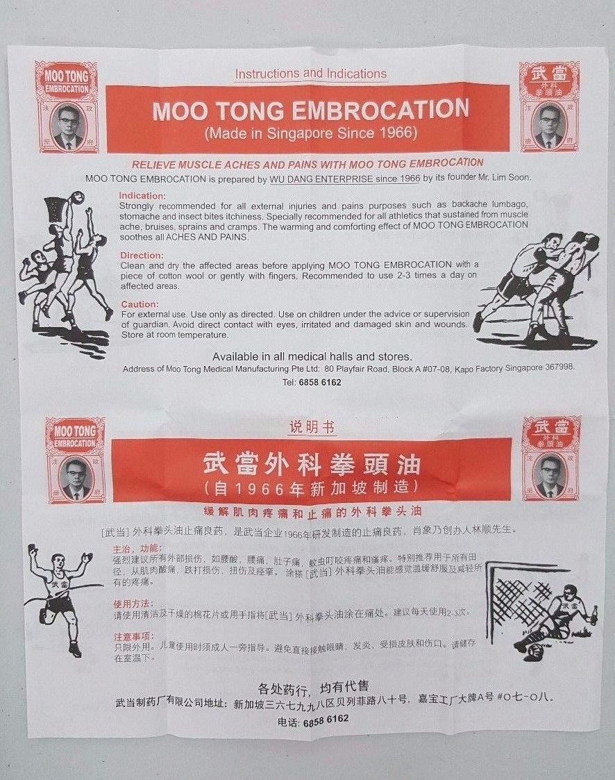 Amazon com: Singapore Moo Tong Liniment relief of Backache