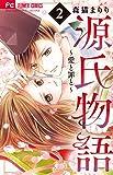 源氏物語~愛と罪と~ (2) (フラワーコミックス)