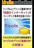 リップルとブリッジ通貨XRPが「価値のインターネット」でフィンテック革命の主役となる! (大和富士ブックス)