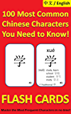 Chinese Flashcards: 100 Most Common Chinese Characters You Need to Know! (English Edition)