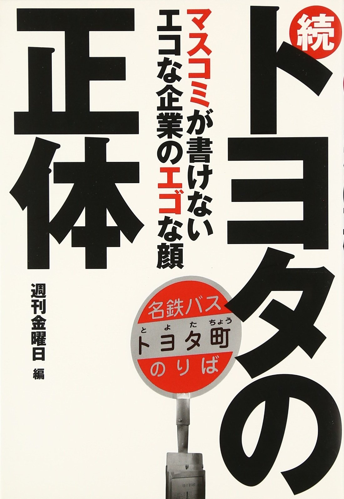 Toyota no shōtai. zoku. ebook