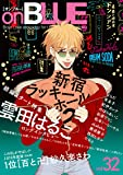 on BLUE vol.32 (on BLUEコミックス)