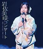 岩佐美咲コンサート~熱唱! 時代を結ぶ 演歌への道~【Blu-ray】