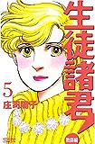 生徒諸君! 教師編(5) (BE・LOVEコミックス)