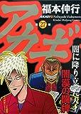 アカギ 27 (近代麻雀コミックス)