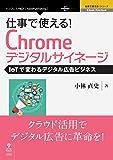 仕事で使える!Chromeデジタルサイネージ IoTで変わるデジタル広告ビジネス (仕事で使える!シリーズ(NextPublishing))
