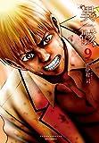 異骸-THE PLAY DEAD/ALIVE 9 (リュウコミックス)