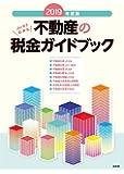 2019年度版 スッキリわかる 不動産の税金ガイドブック
