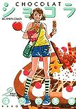 ショコラ(2) (ビッグコミックス)