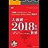 大前研一 2018年の世界~2時間でつかむ経済・政治・ビジネス、今年の論点~(大前研一ビジネスジャーナル特別号) (大前研一books(NextPublishing))