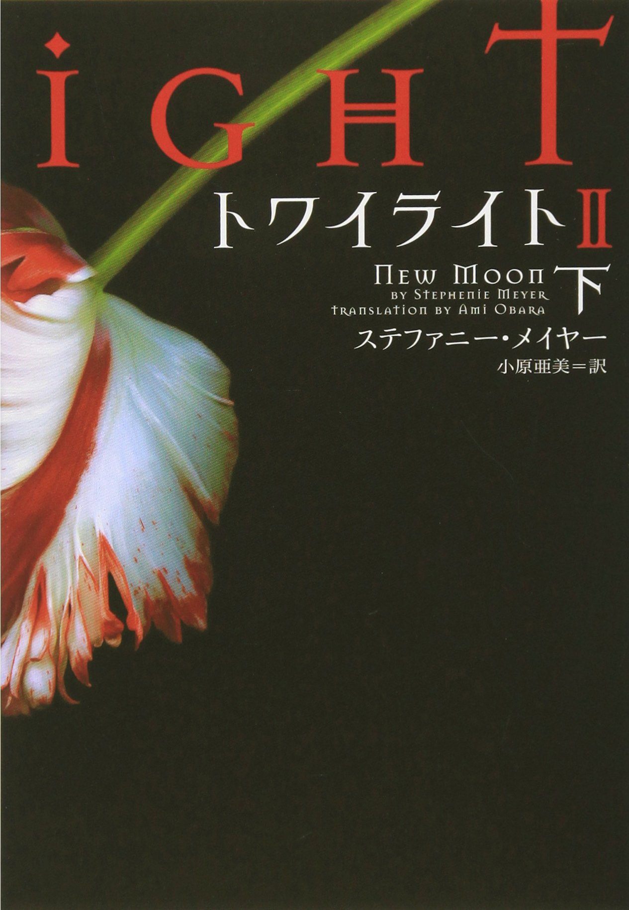 Twilight (Twilight Saga (Japanese)) (Japanese Edition) ebook