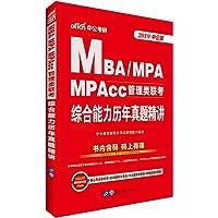中公版·(2019)MBA、MPA、MPAcc管理类联考:综合能力历年真题精讲(书内含码-码上有课·手机扫描书内二维码,在线观看真题视频讲解·购书享有移动自习室+核心考点轻松学+在线题库任意练+考友圈答疑解惑+视频直播免费看·详见图书封底)