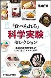 「食べられる」科学実験セレクション 身近な料理の色が変わる? たった1分でアイスができる? (サイエンス・アイ新書)