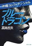 沖縄コンフィデンシャル ブルードラゴン (集英社文庫)