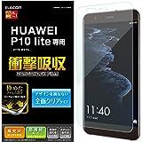 エレコム Huawei P10 lite フィルム 【フルラウンド設計】ファーウェイ P10 ライト 用 衝撃吸収 防指紋 光沢 PMWWP10LFLFPRGN
