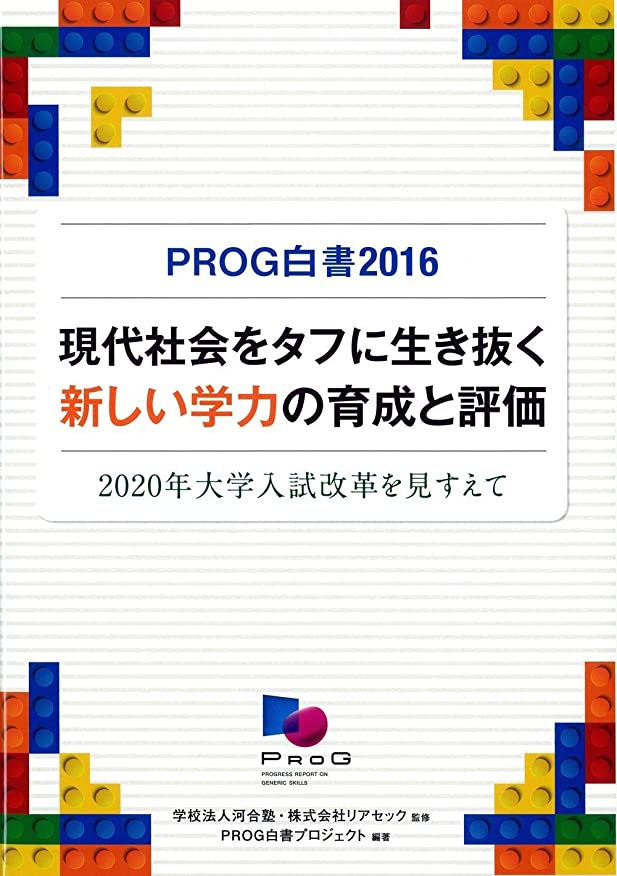 受益者効率巡礼者登山白書2017 ヤマケイ登山総合研究所編