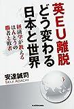 英EU離脱 どう変わる日本と世界 経済学が教えるほんとうの勝者と敗者