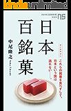 日本百銘菓 (NHK出版新書)