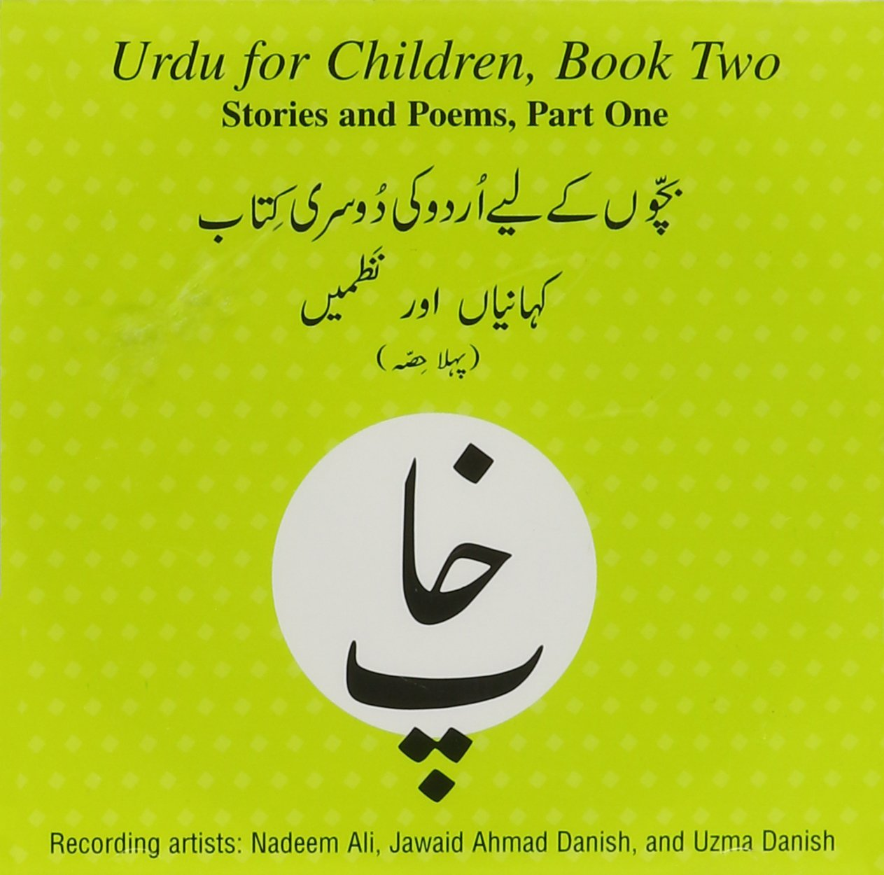 Urdu for Children, Book 2: Stories and Poems, Part 1 ebook