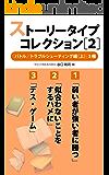 ストーリータイプコレクション[2]「バトル/トラブルシューティング編(上)」3種 (「物語が書きたいッ!」文庫)