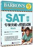 新东方SAT考试指定培训教材:SAT数学专项突破与模拟试题