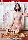 変身人形 肢体を愛でる指先 [DVD]