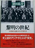 黎明の世紀―大東亜会議とその主役たち