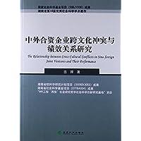 中外合资企业跨文化冲突与绩效关系研究