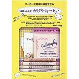 呉竹 カリグラフィー 今日から美文字! カリグラフィーセット ECC157-002