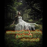 மாயவனின் மயில் தூரிகை (Tamil Edition)