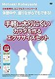 【Amazon.co.jp限定】休憩中や、座りながらでもできる!手軽に太りにくいカラダを作るエクササイズセット(DVD2枚組)
