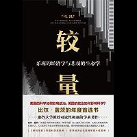 较量:乐观的经济学与悲观的生态学【比尔·盖茨年度选书!解读美国的科学如何影响政治,美国的政治如何影响科学。】