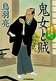 鬼女と賊 剣客同心親子舟 (時代小説文庫)