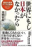 世界にもし日本がなかったら