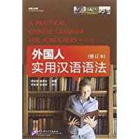 外国人实用汉语语法(修订本)(中英文对照)赠(练习册)